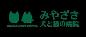 みやざき犬と猫の病院(宮崎市イオンモール内の動物病院)